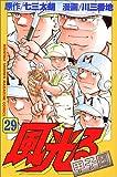 風光る―甲子園 (29) (月刊マガジンコミックス)