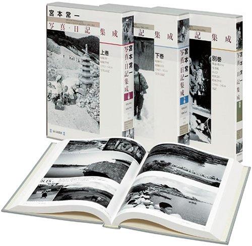宮本常一 写真・日記集成  全2巻・別巻1