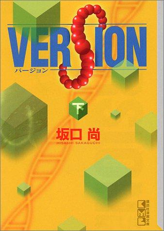 VERSION(下) (講談社漫画文庫)の詳細を見る