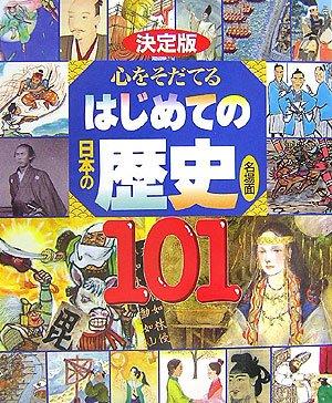 決定版 心をそだてる はじめての日本の歴史 名場面101 (決定版101シリーズ)の詳細を見る