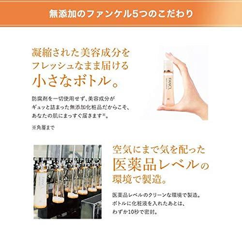 ファンケル(FANCL)エンリッチ化粧液IIしっとり1本30mL(約30日分)化粧水レディースメンズ