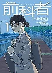 前科者(1) (ビッグコミックス)
