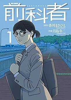 [香川まさひと, 月島冬二]の前科者(1) (ビッグコミックス)