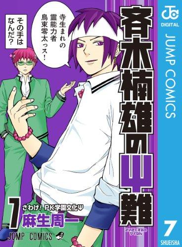 斉木楠雄のΨ難 7 (ジャンプコミックスDIGITAL)