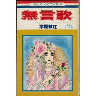 無言歌 木原敏江傑作集(花とゆめCOMICS)