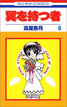 Tsubasa wo Motsu mono 6 - Book #6 of the Tsubasa: Those with Wings