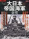 別冊歴史REAL大日本帝国海軍全史
