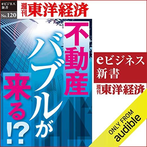 『不動産バブルが来る!?(週刊東洋経済eビジネス新書No.120)』のカバーアート