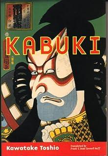KABUKI:BAROQUE FUSION OF THE ARTS 『歌舞伎』河竹登志夫著の英語版 (長銀国際ライブラリー叢書)