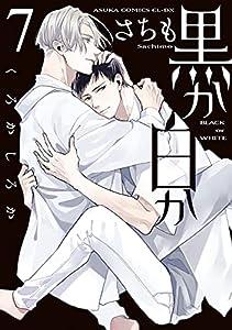 黒か白か 第7巻 (あすかコミックスCL-DX)
