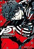 ペルソナ5 メメントスミッション1 ペルソナファイブメメントスミッション (電撃コミックスNEXT)