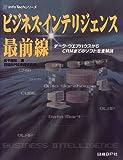 ビジネス・インテリジェンス最前線 (InfoTechシリーズ)