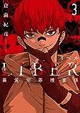 LIBER-リベル-異質犯罪捜査係 3