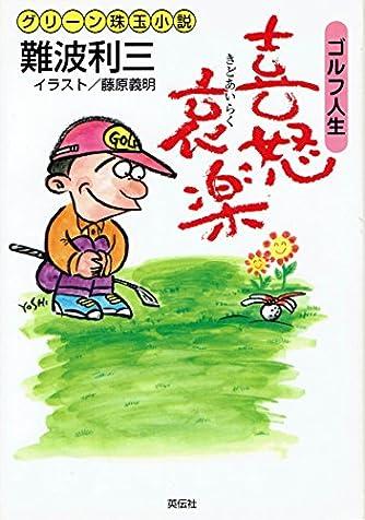 ゴルフ人生 喜怒哀楽―グリーン珠玉小説