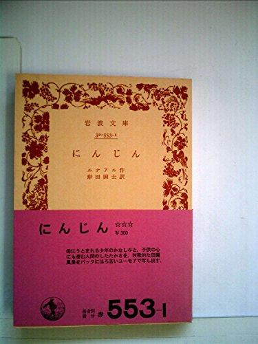 にんじん (1950年) (岩波文庫)の詳細を見る