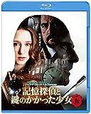 記憶探偵と鍵のかかった少女 ブルーレイ&DVDセット (初回限定生産/2枚組) [Blu-ray] image