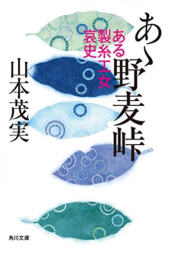 あゝ野麦峠 ある製糸工女哀史 (角川文庫)