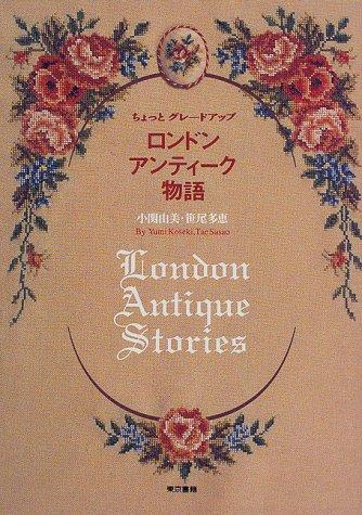 ちょっとグレードアップ ロンドンアンティーク物語の詳細を見る