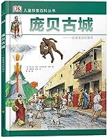 若晴童书:DK儿童探索百科丛书-庞贝古城