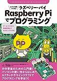 ジブン専用パソコン Raspberry Piでプログラミング:ゲームづくりから自由研究までなんだってできる! (子供の科学★ミライクリエイティブ)