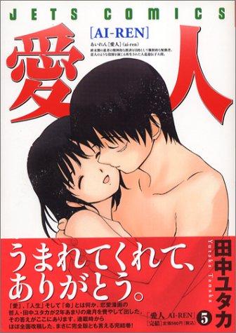 愛人 5 (ジェッツコミックス)の詳細を見る