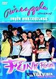 Pineapple Studios - Dance Masterclass - Funk Fusion [2003] [DVD]