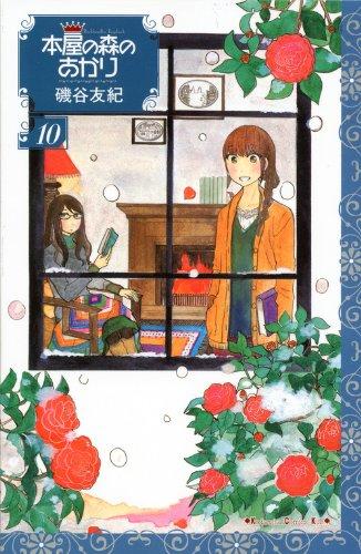 本屋の森のあかり(10) (KC KISS)の詳細を見る