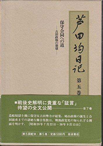 保守合同への道 吉田政権の崩壊 (芦田均日記)の詳細を見る