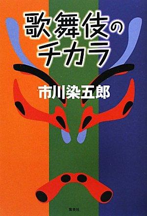 歌舞伎のチカラの詳細を見る