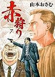 赤狩り THE RED RAT IN HOLLYWOOD (7) (ビッグコミックス)