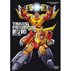 """戦え!超ロボット生命体トランスフォーマー2010 DVD-SET"""""""