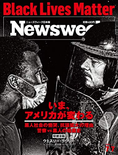Newsweek (ニューズウィーク日本版)2020年 7/7号[Black Lives Matter]