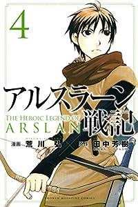 アルスラーン戦記(4) (週刊少年マガジンコミックス)