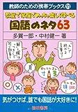 教室で家庭でめっちゃ楽しく学べる国語のネタ63 (教師のための携帯ブックス)