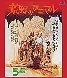 荒野のアニマル HDリマスター版 ブルーレイ[Blu-ray/ブルーレイ]