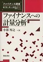 ファイナンスへの計量分析 (ファイナンス講座)