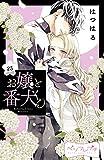 お嬢と番犬くん ベツフレプチ(25) (別冊フレンドコミックス)