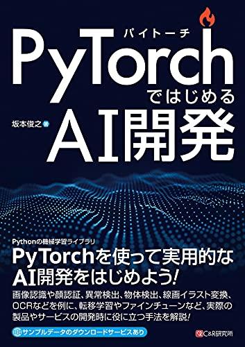 PyTorchではじめるAI開発