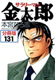 サラリーマン金太郎【分冊版】131