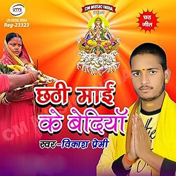 Chhathi Maai Ke Bediya