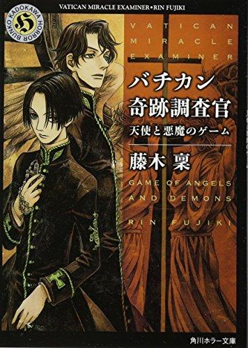 バチカン奇跡調査官    天使と悪魔のゲーム (角川ホラー文庫)