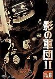 影の軍団2 VOL.8[DVD]