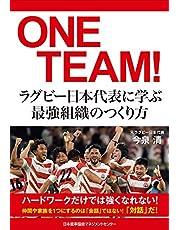 ONE TEAM! ラグビー日本代表に学ぶ最強組織のつくり方