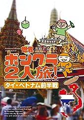 世界ボンクラ<br>2人旅!