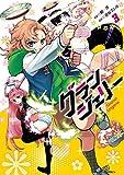 グランジェリー (3) (角川コミックス・エース)