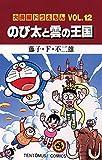 大長編ドラえもん12 のび太と雲の王国 (てんとう虫コミックス) - 藤子・F・不二雄