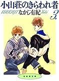 小山荘のきらわれ者 3 (白泉社文庫)