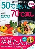 決定版「50℃洗い」と「70℃蒸し」―食べて健康になる (主婦の友生活シリーズ)