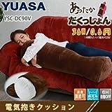ユアサ 抱きクッション(直径25×90cm)ブラウン【暖房器具】YUASA あったか電気抱きクッション「だくっしょん」 YSC-DC90V