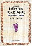増補改訂版 旧約文書の成立背景を問う 共存を求めるユダヤ共同体